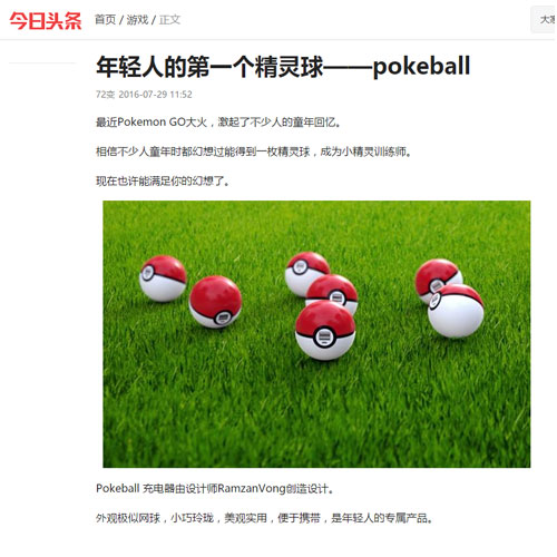 Pokeball Charger Toutiao